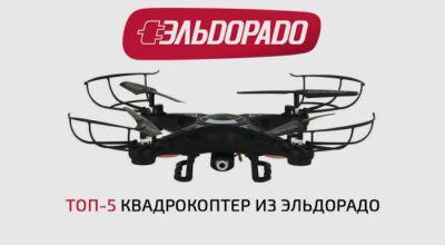 Какой купить квадрокоптер в «Эльдорадо»: ТОП-5 вариантов с ценами
